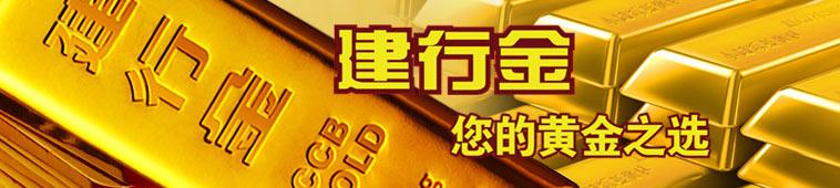 建行金您的黄金之选